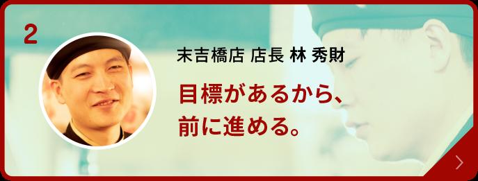 末吉橋店 店長 林 秀財「目標があるから、前に進める。」