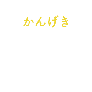 泣(かんげき)