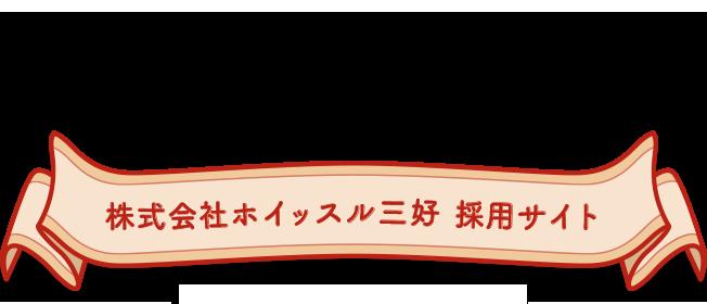 揚州商人 株式会社ホイッスル三好採用サイト