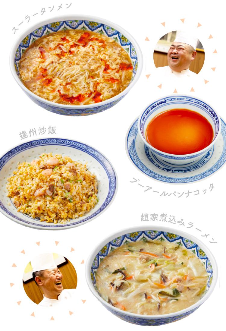 スーラータンメン、揚州炒飯、プーアールパンナコッタ、趙家煮込みラーメン