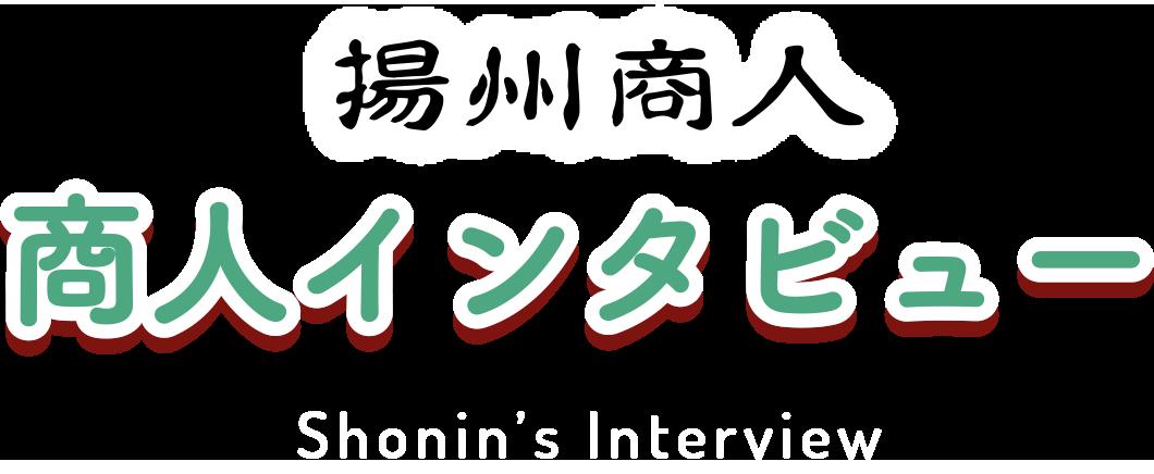揚州商人 商人インタビュー